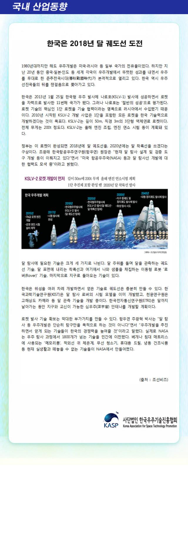 달궤도선 복사.jpg