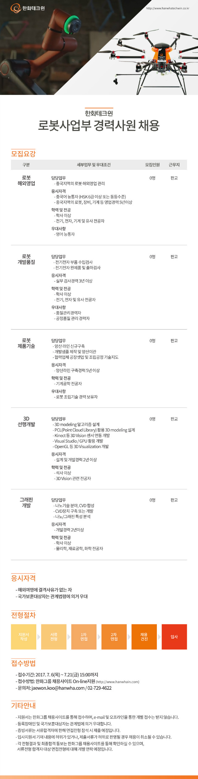 로봇_경력(수정)_1.jpg