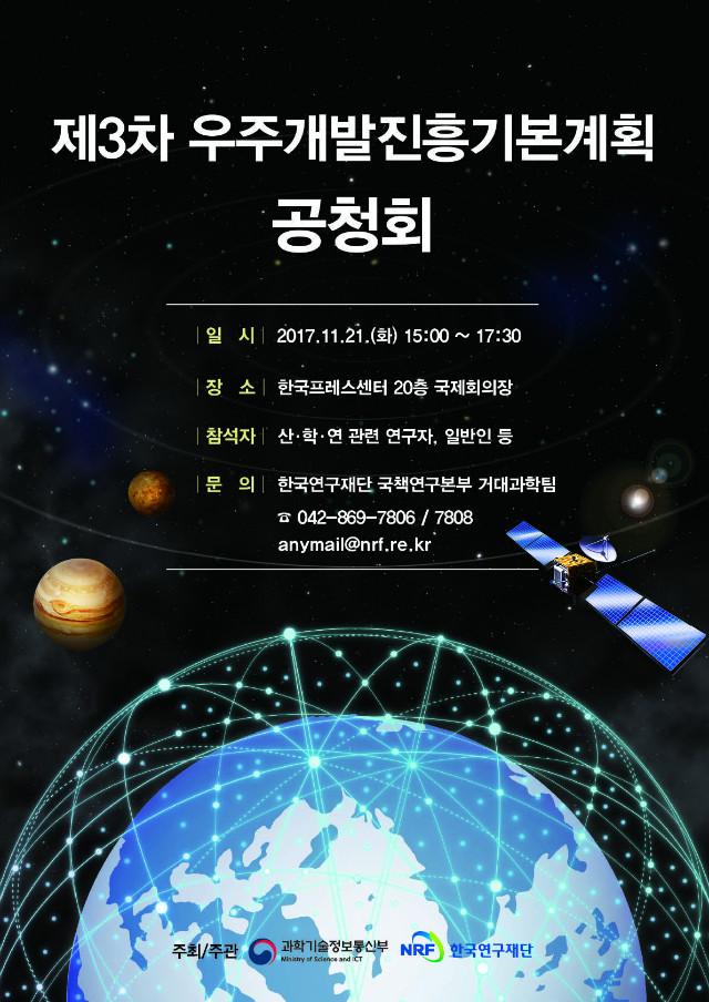 제3차 우주개발진흥기본계획 공청회 포스터.jpg