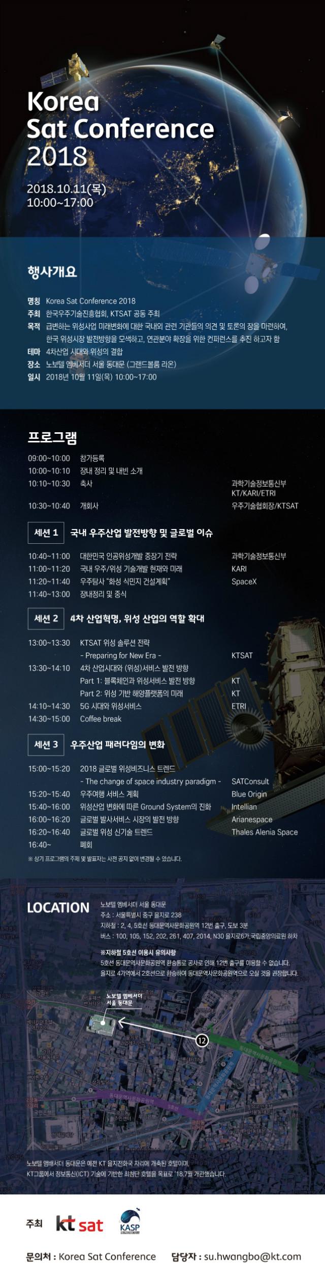 ksc2018_일반초청장_v2_본문용.jpg
